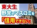 【マスゴミ】東大生「野党やマスコミを信用できない」についての画像