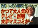 【竹田恒泰】就職先ランキング、大人気だったテレビや新聞の大手マスコミがついに!?の画像