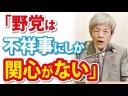 【結論】田原総一朗「安倍政権しか選択肢がない」についての画像