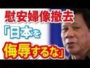 【慰安婦像撤去】ドゥテルテ大統領「日本を侮辱するな」の画像