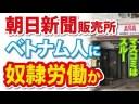 ベトナム人に奴隷労働!?朝日新聞販売所、とんでもない状況!の画像