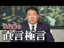 李克強首相の日本訪問について、狙いはカネと技術と土地の横取りの画像