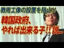 【竹田恒泰】「やれば出来るんじゃん!」韓国政府「徴用工像」設置を阻止についての画像