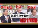 【加計問題】伊藤惇夫と大谷昭宏に田崎史郎がツッコミの件についての画像
