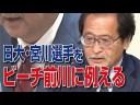 宮川選手と前川を一緒にする伊藤惇夫について「宮川選手は正直に自分の罪を認めて喋っている、前川さんがそれに近いかな?」の画像