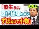 【大炎上ラサール石井】麻生氏は早く引退し、鯉になって水中で口をパクパクしての画像