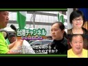 【台湾】台湾は台湾人の国!中国人と議論をして勝て!の画像
