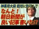 【竹田恒泰】朝日新聞がイイ記事書いた!?神事用大麻栽培に許可!?の画像