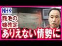 【NHK終了】籠池の嘘確定で断末魔の叫びを上げるの画像