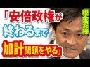 【税金泥棒】野党5党、安倍政権が終わるまで加計を続ける模様の画像