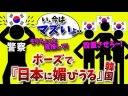 【韓国】「い、今はマズいよ!」いま、日本怒らせるとお金もらえないよ!の画像