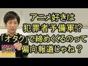 【アニオタ】アニメ好きだと犯罪者予備軍?事件報道を「オタク」に結びつけるのも偏向報道!の画像