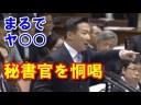 立憲民主党の福山哲郎、質問の途中にメモを差し入れた秘書官を恫喝した件についての画像