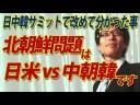 【竹田恒泰】北朝鮮問題は日米韓vs中朝じゃなく、日米vs中朝韓の画像