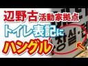 【辺野古活動家拠点】トイレの表記(ハングル文字)が話題!の画像