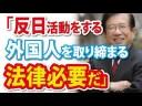 【ド正論】武田邦彦氏「反日活動をする外国人を取り締まる法律が必要だ」の画像