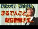 【竹田恒泰】「国会空転」まるで他人事の朝日新聞の画像