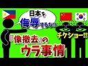 【韓国】ドゥテルテ大統領、フィリピンの慰安婦像撤去の『ウラ事情』中韓を見切り、日本との約束を堅持の画像