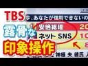 【印象操作】TBSアンケートの結果にツッコミ殺到の画像
