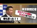 【東京新聞記者の質問】日大アメフト騒動とモリカケが似ている?福山哲郎「私も似てると思った」の画像