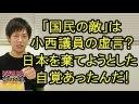 小西洋之議員「国民の敵」は作り話?亡命して日本を棄てようとした自覚があったらしい!の画像