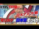 下村健一(元TBS)「日大アメフト騒動はモリカケ問題や戦中の日本軍そっくり」についての画像
