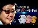 【三輪和雄】立憲民主党の福山哲郎議員に猛省を促すの画像