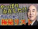 【百田尚樹】政治家やマスコミなど北朝鮮への協力者、極秘リストについて!の画像