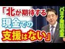 【パヨク発狂】日本政府「北朝鮮が期待する現金での支援はない」についての画像