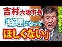 【吉村大阪市長のツイート】石破氏へ「総理になってほしくない」【猛批判】の画像