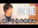 【偏向報道】アソウタロウであいうえお作文、朝日新聞大丈夫ですか?の画像