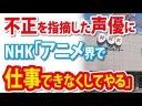【おじゃる丸声優】NHK「アニメ界で仕事できなくしてやる」【ツイッターで暴露】の画像