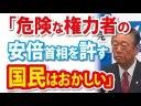 【ツッコミ殺到】小沢一郎代表「危険な権力者の安倍首相を許す国民はおかしい」についての画像