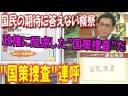 【モリカケ問題】鎌田靖「これは国策捜査」「検察の森友捜査終了」などについての画像