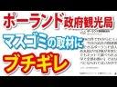 【炎上】日本のマスコミに、ポーランド政府観光局ブチギレの件についての画像