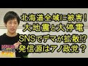 【北海道地震】未曾有の大地震と大停電!SNSではデマが拡散!?の画像