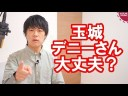 【沖縄県知事選挙】玉城デニー氏の安全保障に対する考え方がヤバい!の画像