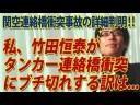 【竹田恒泰】私、竹田恒泰がタンカー連絡橋衝突にブチ切れする訳は?の画像