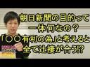 【検索回避】余計なメタタグ埋め込む等々、朝日新聞の目的って何?の画像