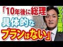 【驚愕】玉木氏「10年後に総理になりたい」の画像