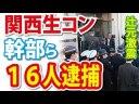 【辻元清美激震】関西生コン支部幹部ら16人逮捕【威力業務妨害】の画像