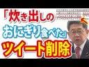 【証拠隠滅】共産党の小池晃氏「被災地で炊き出しのおにぎり食べた」【ツイート削除】の画像