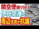 【プロ市民】伊丹空港の周辺住民が抗議【関空便振り分け】の画像