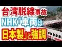 【マスゴミ】NHK「台湾脱線事故、車両は日本製、JR東海子会社が製造」の画像