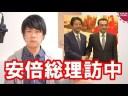 【安倍総理訪中】「中国へのODA終了って今更すぎるだろ」の件についての画像