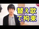 【中国国歌法】中国の人気配信者、国歌をふざけて歌い拘束【リコ】の画像