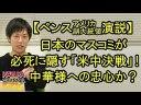 【米中関係】日本のマスコミが必死で隠す『米中決戦』についての画像