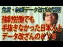 【竹田恒泰】KYBのデータ改竄と強制労働でも手抜きしなかった日本人の誇りと築き上げた信用【ナヴォイ劇場】の画像