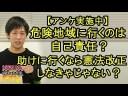 【安田純平】渡航規制されてるトコ行くのは自己責任?の画像