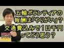 【やりがい搾取】東京五輪ボランティア報酬、交通費込みで1日千円についての画像